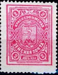 Местный выпуск №6 (1911).