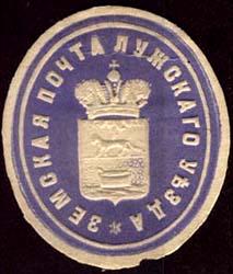 1870-74. Первый выпуск Лужской земской почты. №2 (по Чучину).