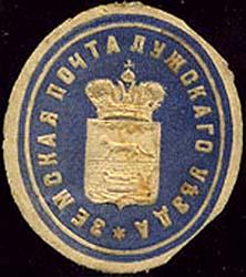 1870-74. Первый выпуск Лужской земской почты. №3 (по Чучину).