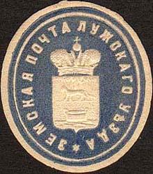 1870-74. Первый выпуск Лужской земской почты. № 5 (по Чучину).