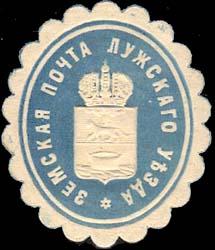 1877 (по Чучину). Второй выпуск Лужской почты. №6.