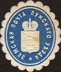 1877 (по Чучину). Второй выпуск Лужской почты. №7.