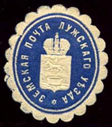 1877 (по Чучину). Второй выпуск Лужской почты. №8.