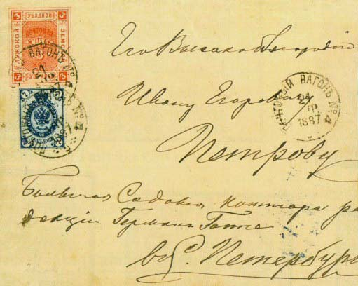Маркированный конверт Лужского уезда образца 1886 года. Размер 148х115 мм.