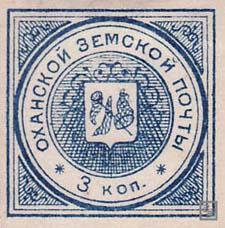 1872. Марка №3