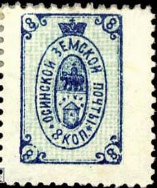 1889. Первый выпуск Осинской земской почты.