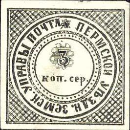 Первый выпуск Пермской земской почты. №2 (1873-75 по Чучину)