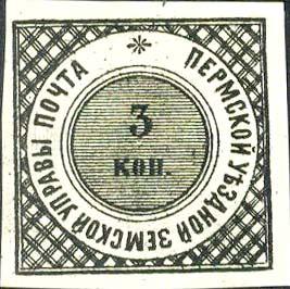 Первый выпуск Пермской земской почты. №4 (1878 по Чучину).