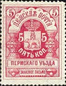 1892. Пермь №6.