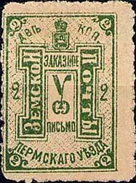 1899. Пермь №11