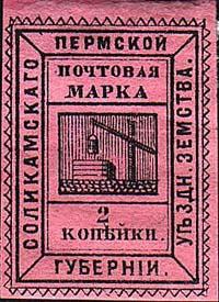1887.Соликамск №1.