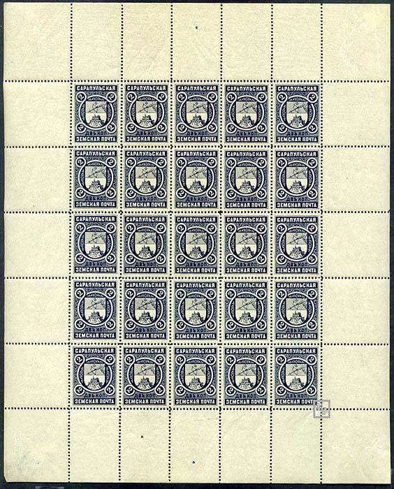 Полный лист земских марок Сарапульского уезда