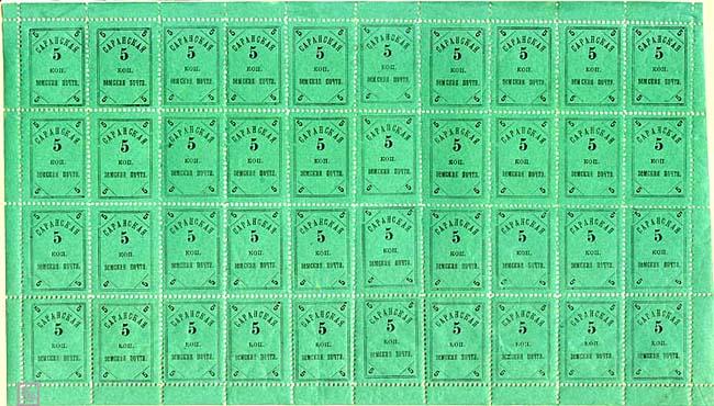 Полный лист марок Саранской земской почты.