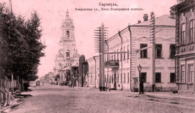 Почтово-телеграфная контора. г. Сарапул, ул. Больше-Покровская