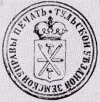 Печать Тульской земской управы