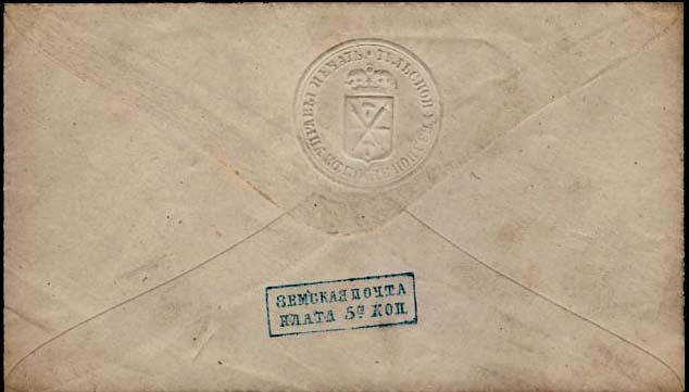 №1. 1873 г.– прямоугольный штемпель с темным текстом