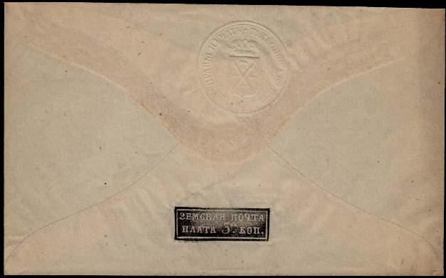 №2. 1876 г.– прямоугольный штемпель с белым текстом
