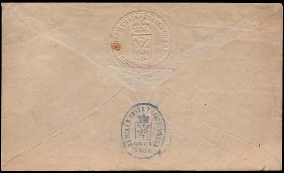 №3. 1880 г. – овальный штемпель.