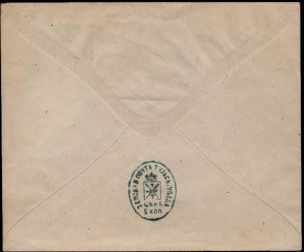 Франкированный конверт Тульского уезда со знаком почтовой оплаты №3.