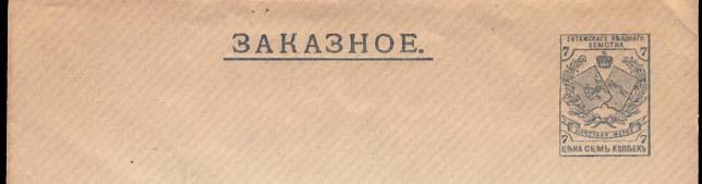 Маркированные конверты земской почты Тотемского уезда.