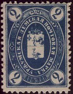 1891. Первый выпуск Уржумской земской почты.