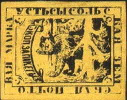1872. Устьсысольск №1