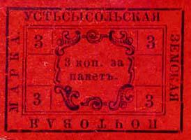 1878. Устьсысольск №2