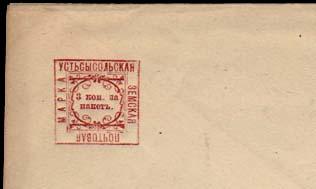 Фрагмент первого маркированного конверта Устьсысольской земской почты .