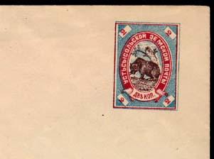 Фрагмент маркированного конверта Устьсысольской земской почты