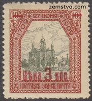 Земская марка Полтавской уездной почты с надпечаткой нового номинала