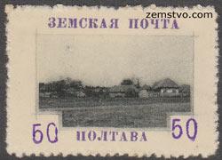 Земская марка Полтавской уездной почты
