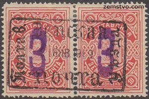 Земские марки Полтавской уездной почты с надпечатками и гашением