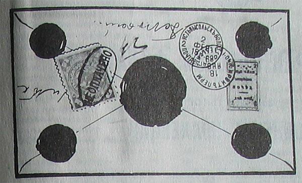 Ирбитская марка погашена пером, а усть-сысольская - овальной печатью с текстом: Неоплачено