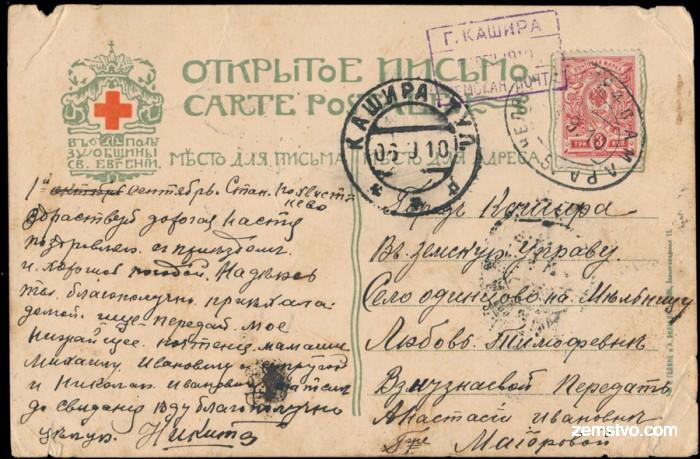 "1910, incoming postcard from Pokhvistnevo (Samara Gub.), franked by Imperial 3k red, posted into the mail on TPO ""Chelyabinsk - Samara"", postmarked by Kashira date stamp upon arrival, forwarded to volost Odintsovo, where three-line violet boxed zemstvo marking was applied, card conveyance faults, still F/VF and rare"