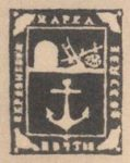 Berdyansky Uyezd:                       Trial stamp                                  (Illustration from Schmidt)