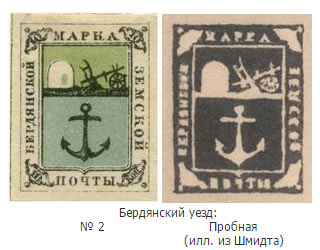 Бердянский уезд: № 2 и Пробная  (илл. из Шмидта)