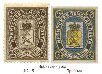 Ирбитский уезд: № 15  и Пробная