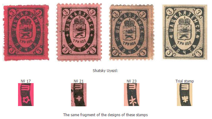 Shatsky Uyezd: № 17 	№ 21 	№ 23 	Trial stamp  The same fragment of the designs of these stamps