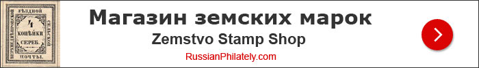 zemstvo stamps