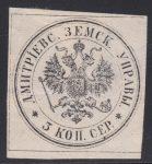 Dmitriev zemstvo stamp