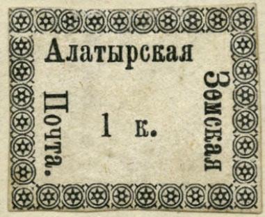 Alatyr zemstvo stamp #1