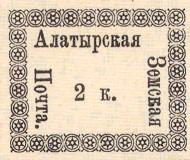 Alatyr zemstvo stamp #2