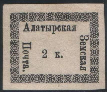 alatyr #2 stamp